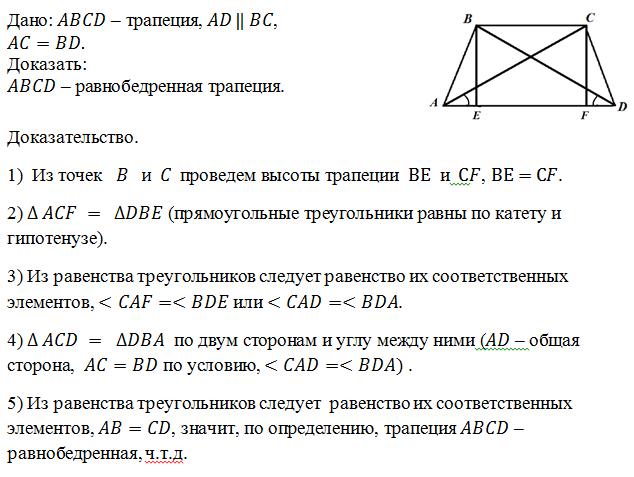 теорема геометрия