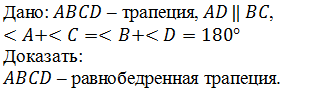 признак трапеции от репетитора по математике