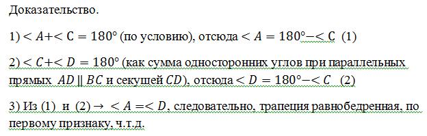 репетитор по математике признак трапеции